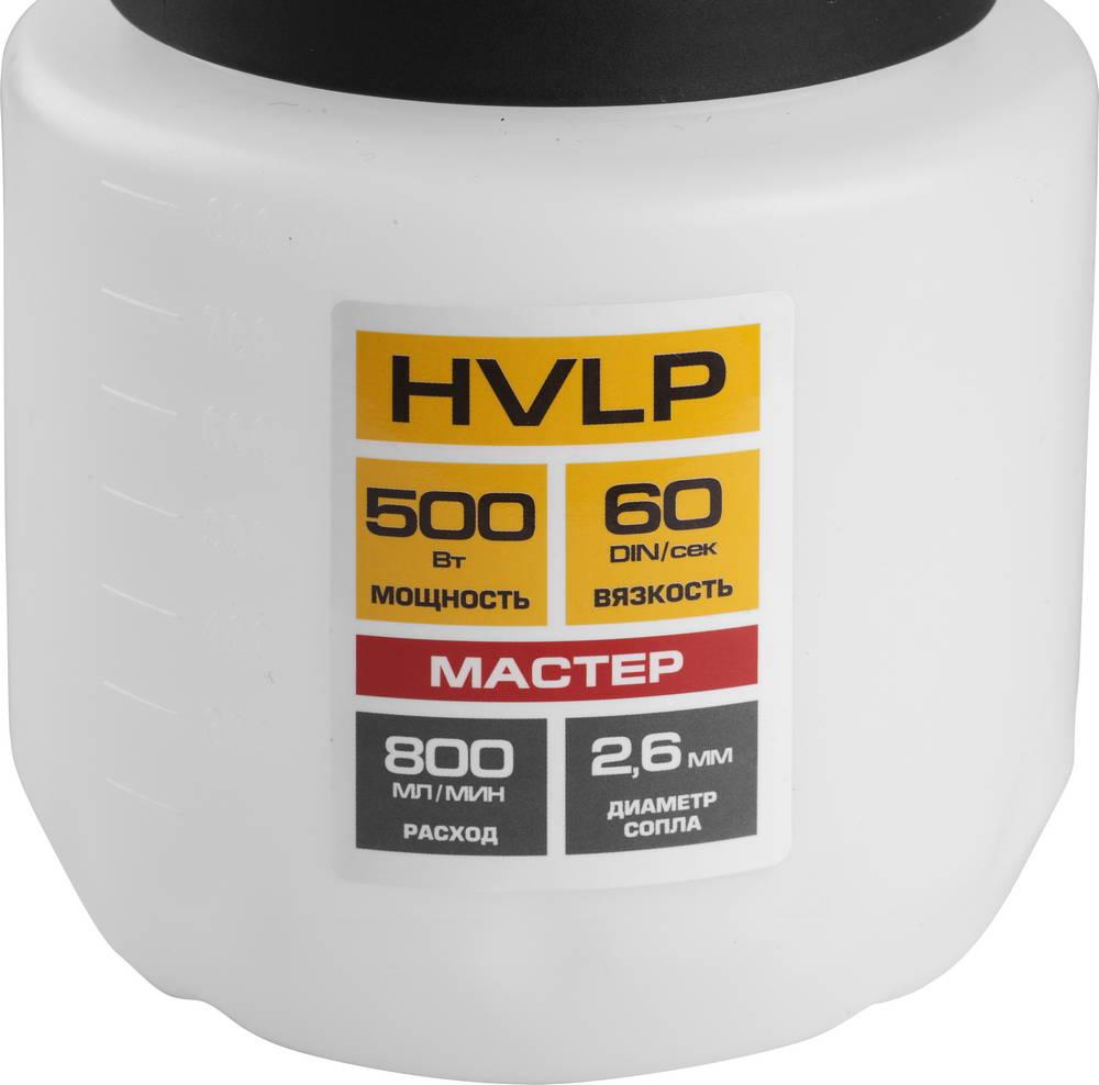 Краскопульт (краскораспылитель) электрич, ЗУБР КПЭ-500, HVLP, 0.8л, краскоперенос 0-800мл/мин,вязкость краски 100 DIN/сек, сопло 2.6мм, 500Вт