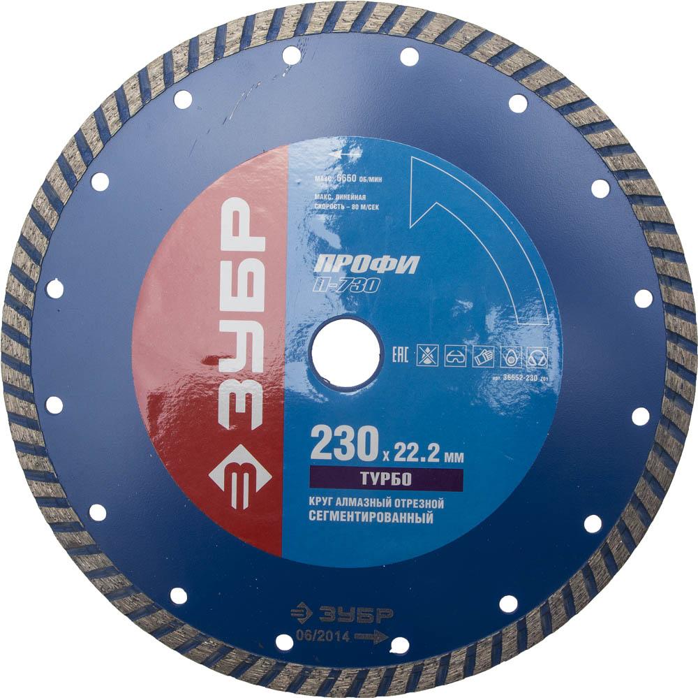 Т-730 ТУРБО 230 мм, диск алмазный отрезной по бетону, кирпичу, граниту, ЗУБР Профессионал