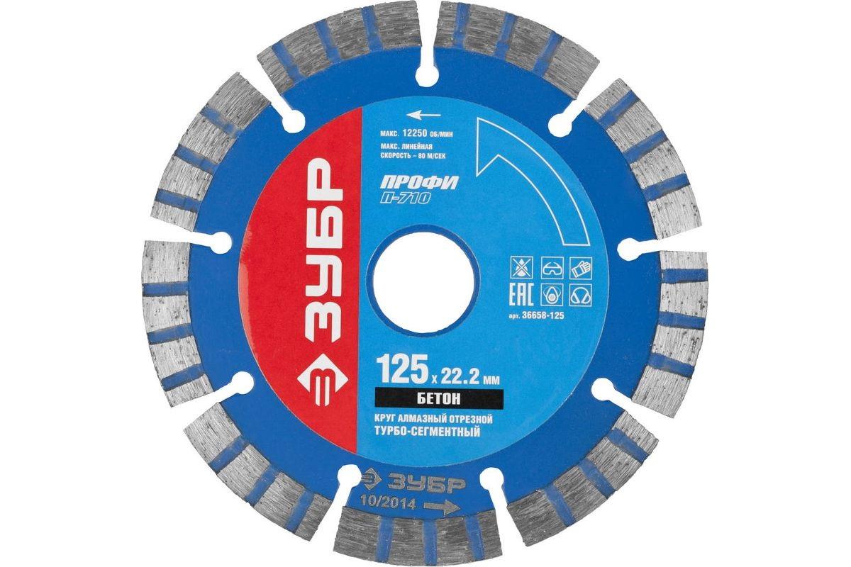Т-710 БЕТОН 125 мм, диск алмазный отрезной по высокопрочному бетону, ЗУБР Профессионал