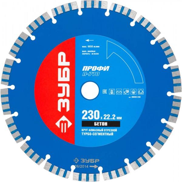 Т-710 БЕТОН 230 мм, диск алмазный отрезной по высокопрочному бетону, ЗУБР Профессионал