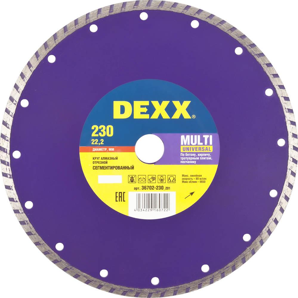 MULTI UNIVERSAL 230 мм, диск алмазный отрезной сегментированный по бетону, кирпичу, камню, DEXX