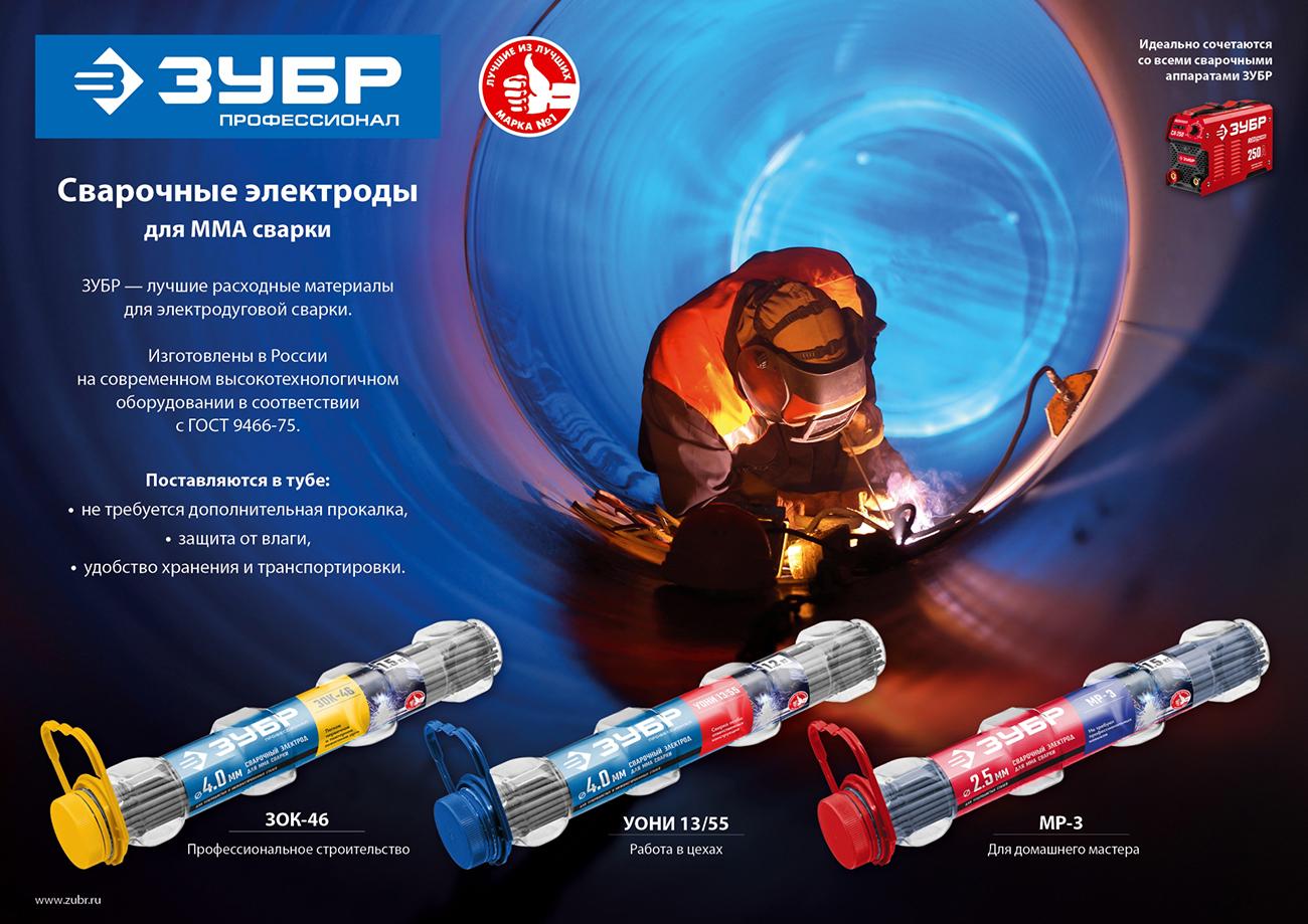 ЗУБР электрод сварочный УОНИ 13/55 с основным покрытием, для ММА сварки, d 4.0 х 450 мм, 5 кг в коробке, Профессионал.