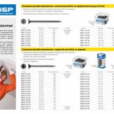 Саморезы СГМ гипсокартон-металл, 90 х 4.8 мм, 6 шт, фосфатированные, ЗУБР